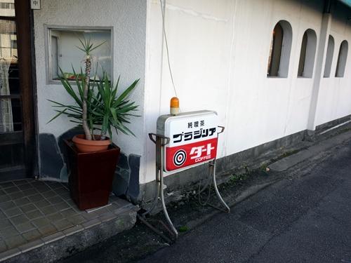 徳島・純喫茶ブラジリア3