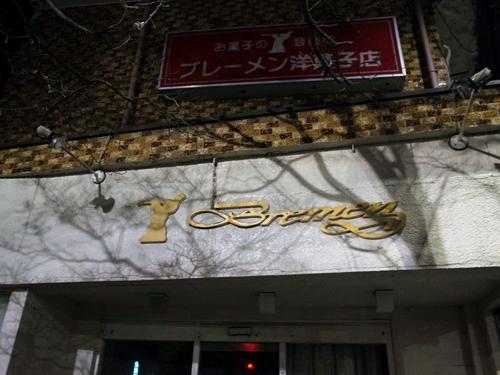 柏・ブレーメン洋菓子店