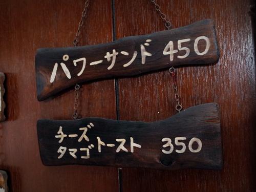 東村山・ポイント16