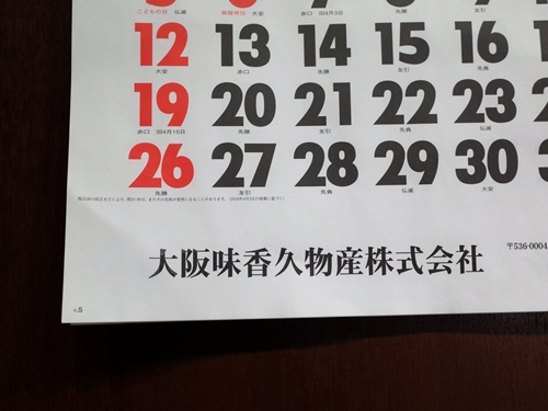 東村山・ポイント13