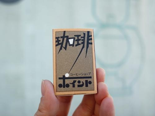 東村山・ポイント21