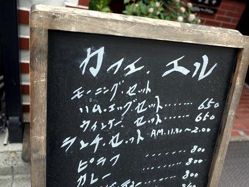 浅草・CAFÉ ELLE(カフェ・エル)2