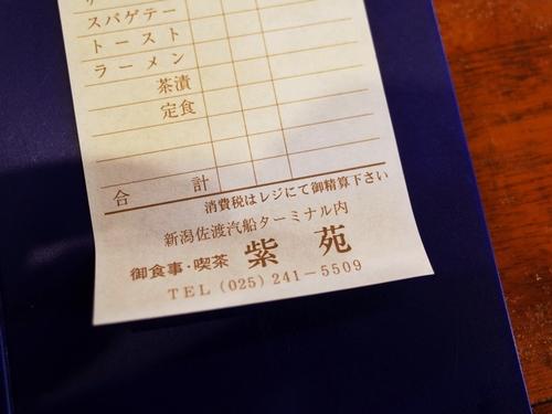 新潟佐渡汽船・紫苑16