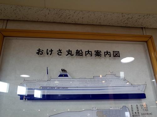 佐渡汽船おけさ丸5