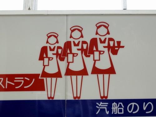 佐渡汽船両津港ターミナル・シータウン佐渡4