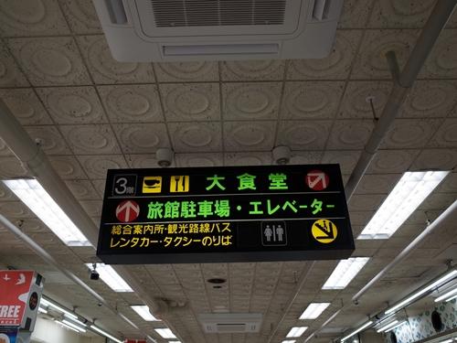佐渡汽船両津港ターミナル・シータウン佐渡2