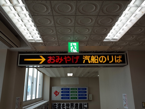 佐渡汽船両津港ターミナル・シータウン佐渡9