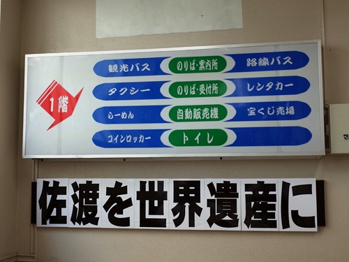 佐渡汽船両津港ターミナル・シータウン佐渡10