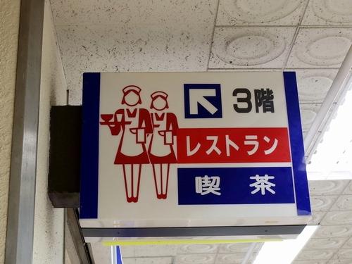 佐渡汽船両津港ターミナル・シータウン佐渡3