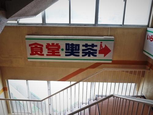 佐渡汽船両津港ターミナル・シータウン佐渡5