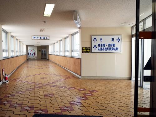佐渡汽船両津港ターミナル・シータウン佐渡12