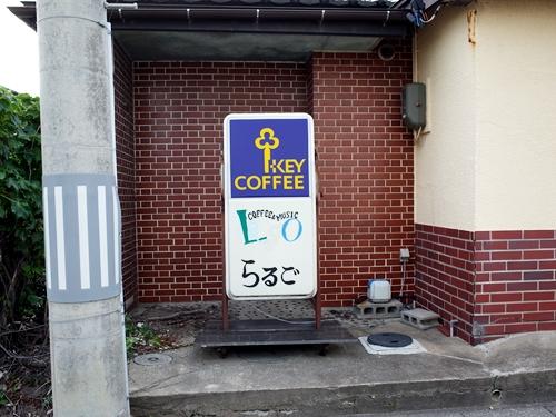 佐渡・佐和田・らるご1