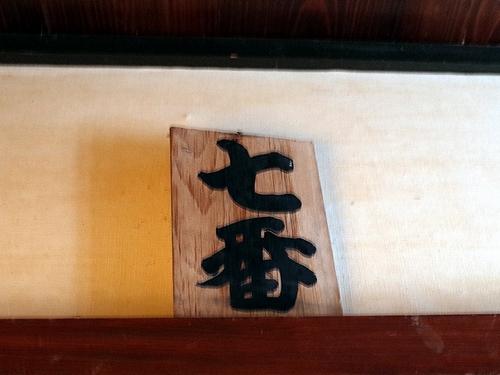 佐渡・金沢屋旅館29