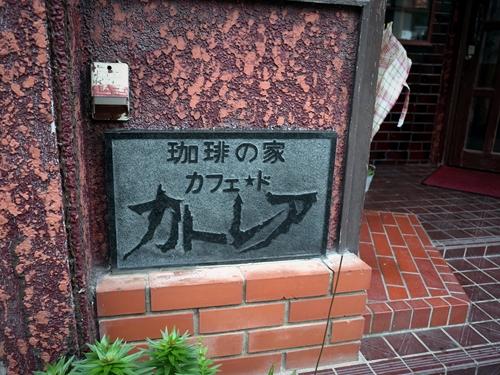 佐渡・相川・カフェ・ド・カトレア2