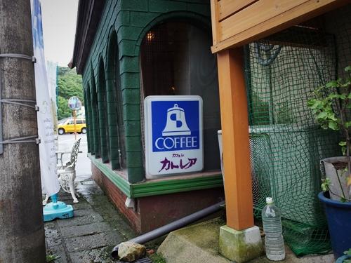 佐渡・相川・カフェ・ド・カトレア12