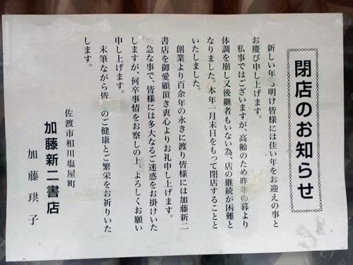 佐渡・相川・金山まで3