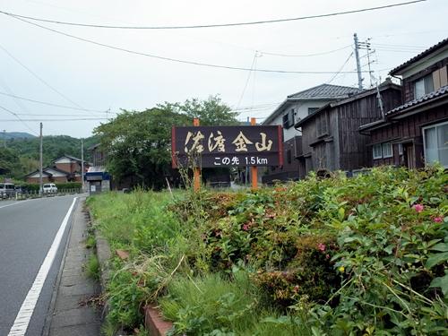 佐渡・相川・金山まで8