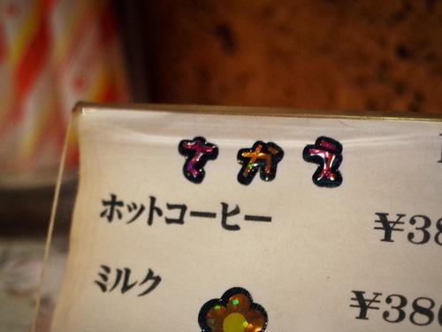川口・喫茶さかえ14