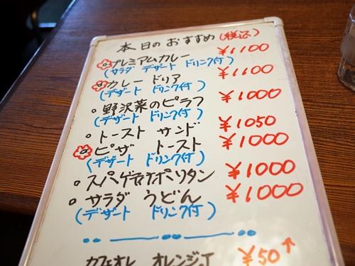 戸田公園・カフェテラス伊達14
