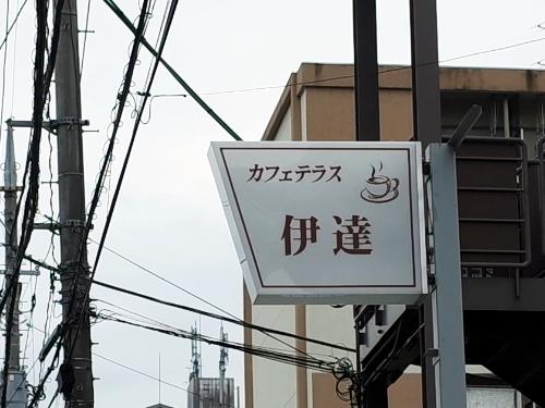 戸田公園・カフェテラス伊達1