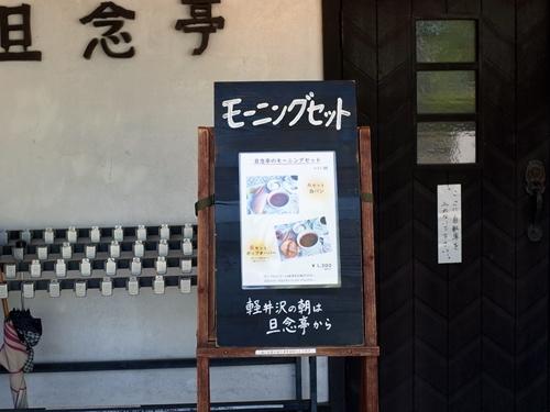 軽井沢・旦念亭2