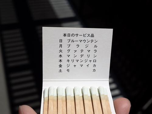 中軽井沢・茶房マリヤ15