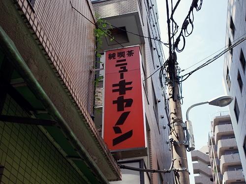 浅草・純喫茶ニューキャノン