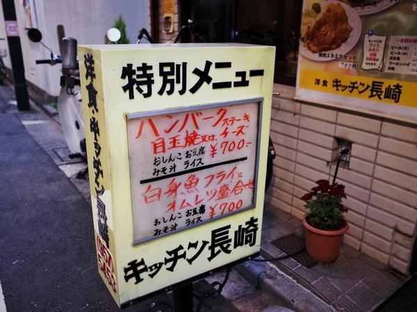 東長崎・洋食キッチン長崎2