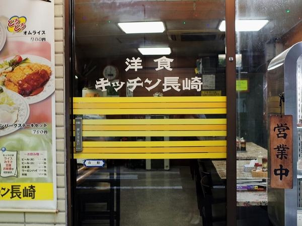 東長崎・洋食キッチン長崎4