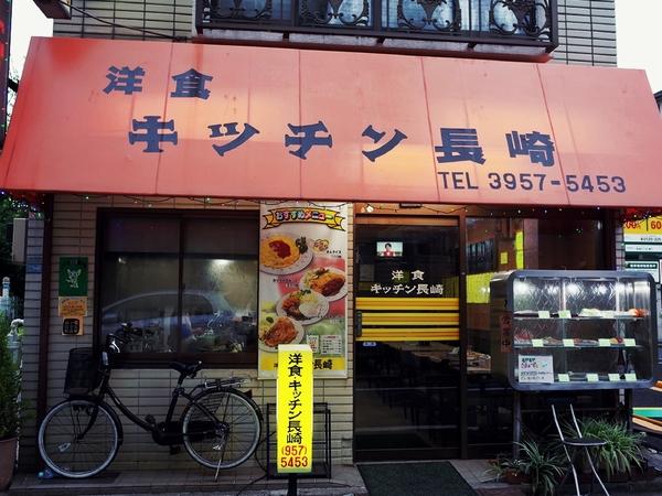 東長崎・洋食キッチン長崎1