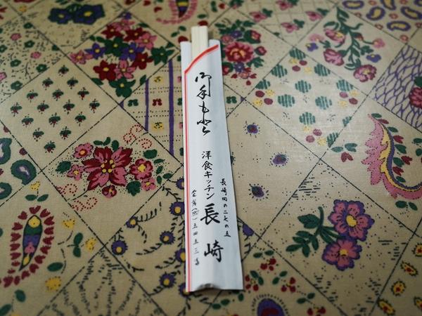 東長崎・洋食キッチン長崎6