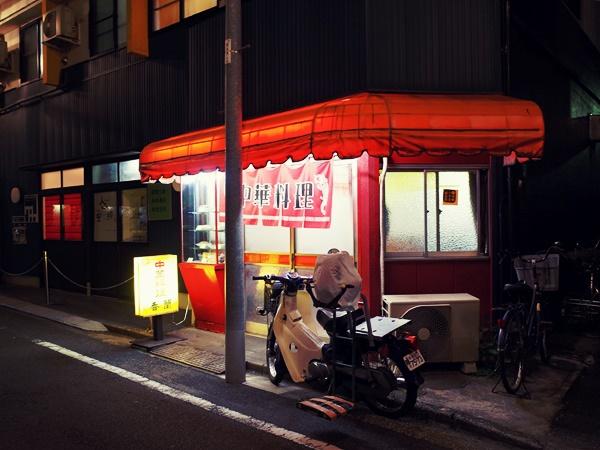 東長崎・中華料理 香蘭2