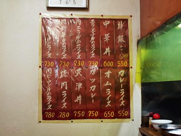 東長崎・中華料理 香蘭8