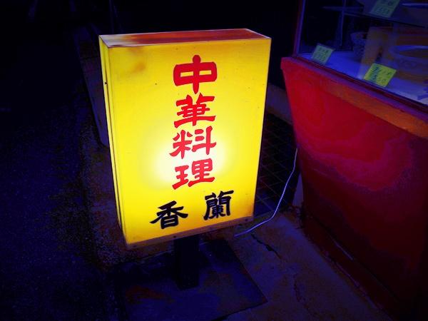 東長崎・中華料理 香蘭11