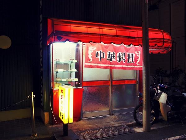 東長崎・中華料理 香蘭1