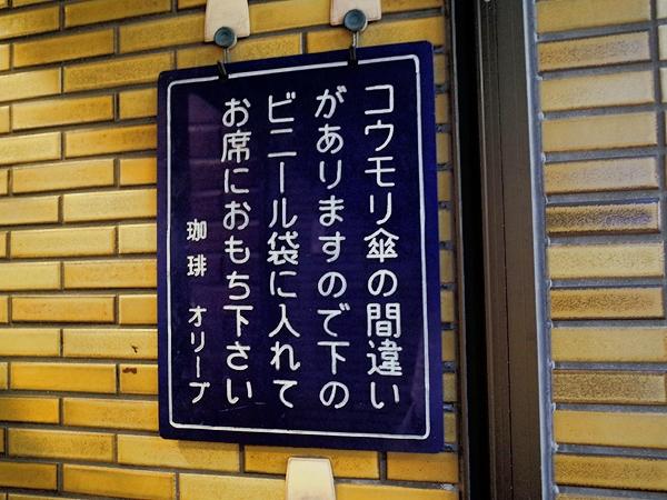 東長崎・オリーブ3