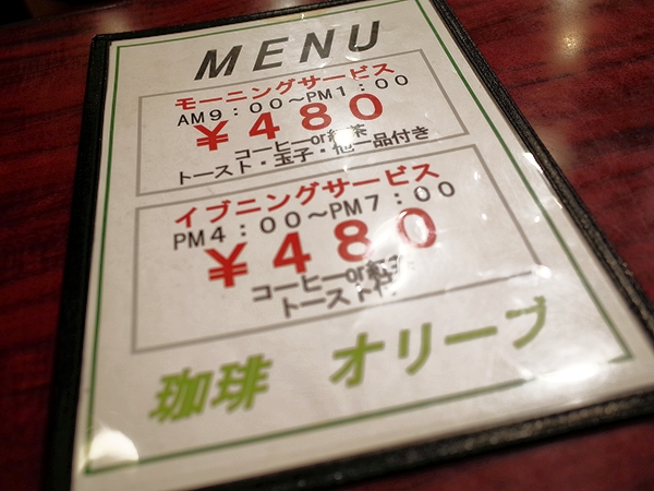 東長崎・オリーブ10