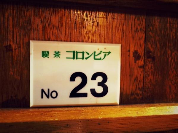 小樽・コロンビア8