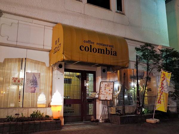小樽・コロンビア1
