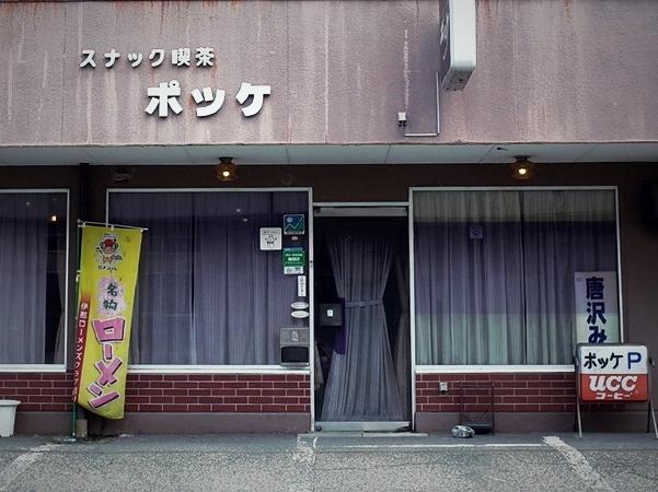 伊那市・スナック喫茶 ポッケ1