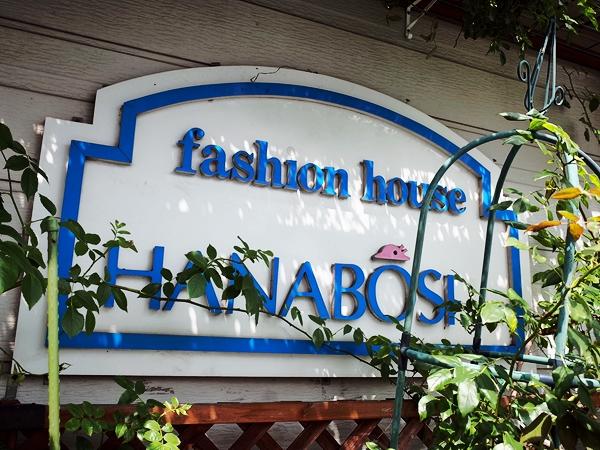 伊那市・ファッションハウスハナボウシ(花帽子)2