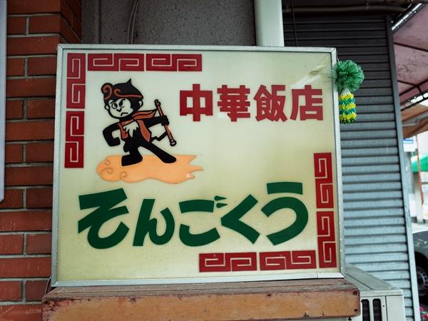 伊那松島・そんごくう2