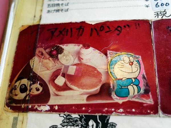 伊那松島・そんごくう12