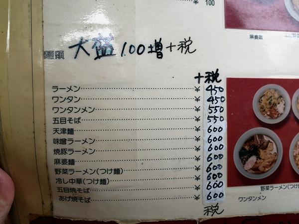 伊那松島・そんごくう9