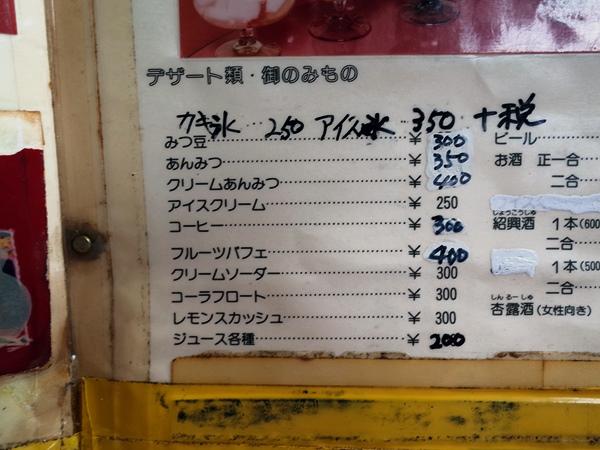 伊那松島・そんごくう13