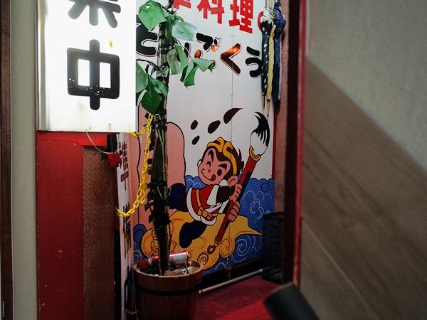 伊那松島・そんごくう4