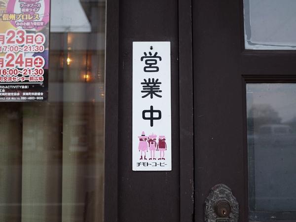 伊那松島・道2