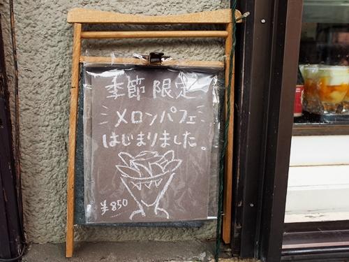 国立・ロージナ茶房3