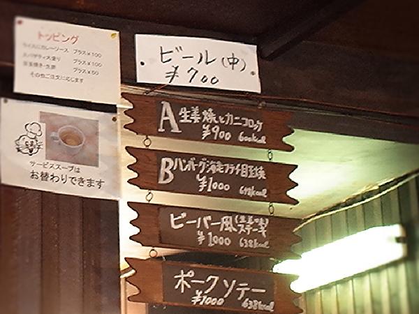 神田・キッチンビーバー10