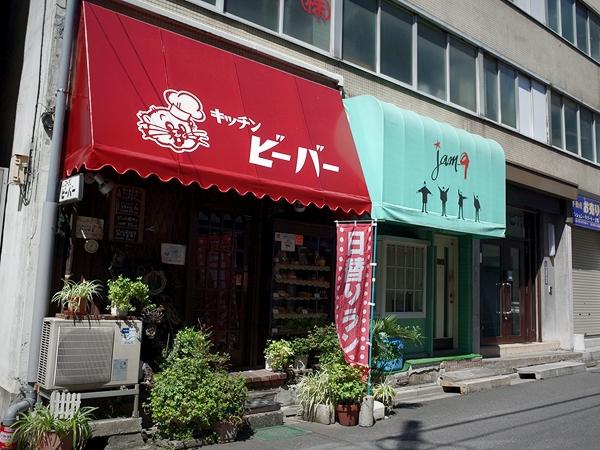 神田・キッチンビーバー1